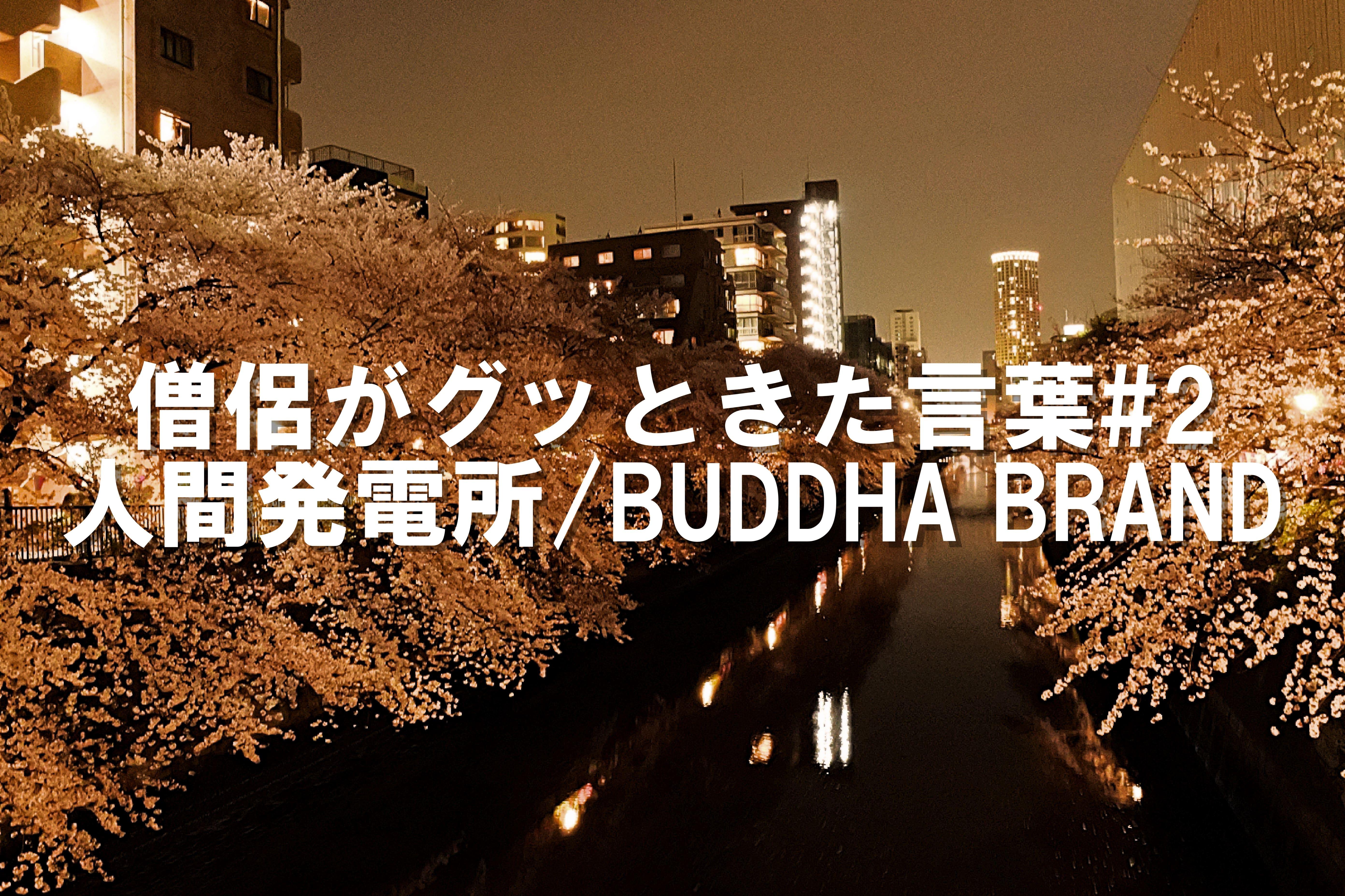 Brand 発電 所 人間 buddha